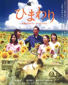 ひまわり 沖縄は忘れない あの空を
