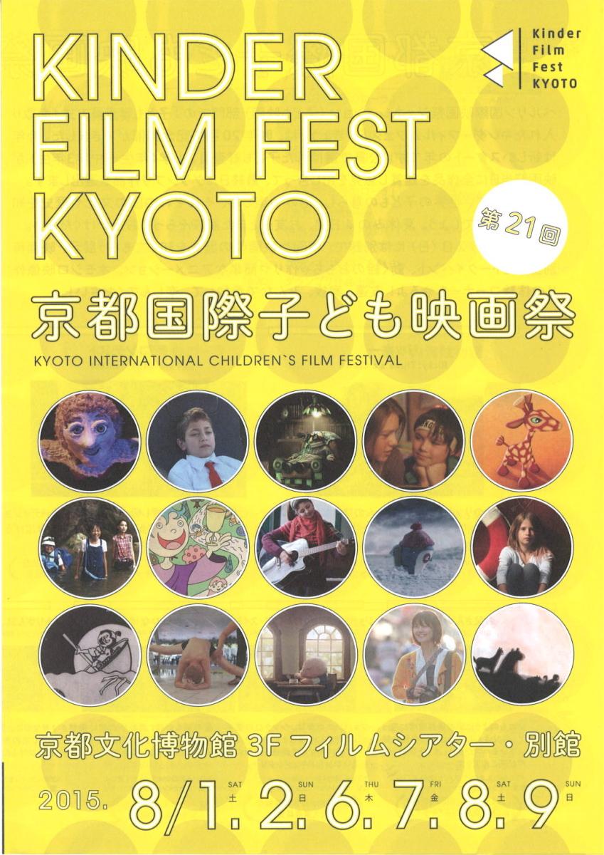第21回京都国際子ども映画祭チラシ