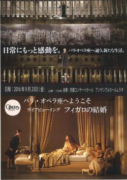 パリ・オペラ座「フィガロの結婚」