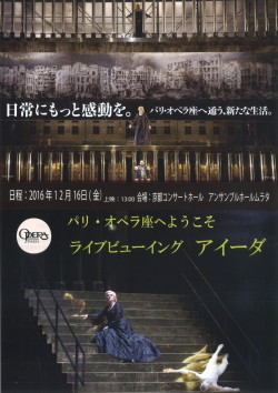 パリ・オペラ座 アイ-ダ