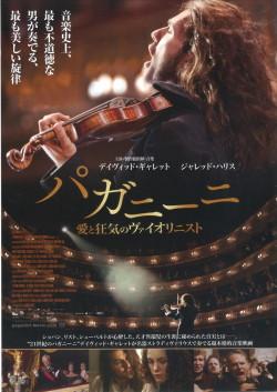 パガニ-ニ 愛と狂気のヴァイオリニスト
