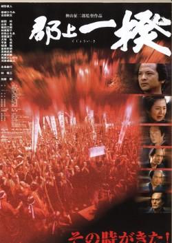 加藤剛さん追悼上映会「郡上一揆」