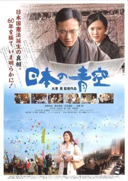 加藤剛さん追悼上映会「日本の青空」